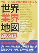 世界業界地図 2005年版 グローバルな産業の動きがわかる