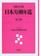 日本労働年鑑 第75集(2005年版)