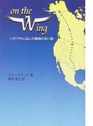 On the wing ハヤブサに託した地図のない旅 (文芸シリーズ)
