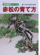 赤松の育て方 楽しく作れる身近な自然 (KBムック 盆栽樹種別シリーズ)