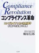 コンプライアンス革命 コンプライアンス=法令遵守が招いた企業の危機