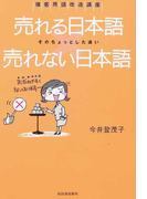 売れる日本語売れない日本語 そのちょっとした違い 接客用語改造講座
