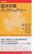 臨床栄養ディクショナリー 改訂3版