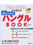 「あいうえお」から始める書き込み式ハングルBOOK