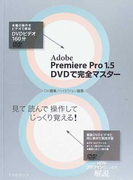 Adobe Premiere Pro 1.5 DVDで完全マスター (玄光社MOOK)