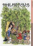 やかまし村の子どもたち (岩波少年文庫)(岩波少年文庫)