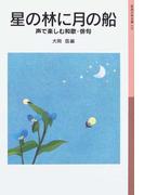 星の林に月の船 声で楽しむ和歌・俳句 (岩波少年文庫)(岩波少年文庫)
