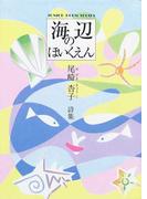海辺のほいくえん 尾崎杏子詩集 (ジュニア・ポエム双書)(ジュニア・ポエム双書)