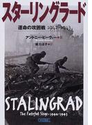スターリングラード 運命の攻囲戦1942−1943 (朝日文庫)(朝日文庫)