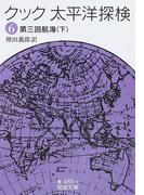 太平洋探検 6 第三回航海 下 (岩波文庫)(岩波文庫)