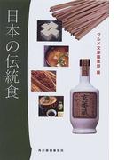 日本の伝統食 (グルメ文庫)(グルメ文庫)