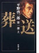 葬送 第1部上 (新潮文庫)(新潮文庫)