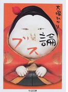 ブス論 (ちくま文庫)(ちくま文庫)
