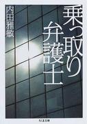乗っ取り弁護士 (ちくま文庫)(ちくま文庫)