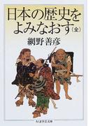 日本の歴史をよみなおす (ちくま学芸文庫)(ちくま学芸文庫)