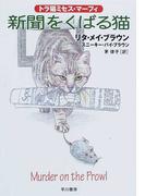新聞をくばる猫 (ハヤカワ・ミステリ文庫 トラ猫ミセス・マーフィ)(ハヤカワ・ミステリ文庫)
