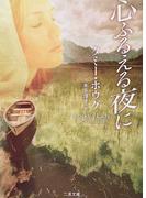 心ふるえる夜に (二見文庫 ザ・ミステリ・コレクション)(二見文庫)