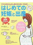 はじめての妊娠と出産 ママと赤ちゃんのしあわせ&安心10カ月