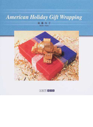 American holiday gift wrapping (ART BOX/GALLERYシリーズ)