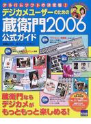 デジカメユーザーのための蔵衛門2006公式ガイド アルバムソフトの決定版!