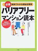 バリアフリーマンション読本 必携実例でわかる福祉住環境 高齢者の自立を支援する住環境デザイン