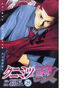 クニミツの政 25 (講談社コミックス Shonen magazine comics)(少年マガジンKC)