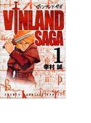 ヴィンランド・サガ 1 (週刊少年マガジンKC)(少年マガジンKC)
