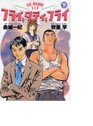 フライ,ダディ,フライ 下 (ヤングサンデーコミックス)(ヤングサンデーコミックス)
