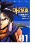 ロトの紋章〜紋章を継ぐ者達へ ドラゴンクエスト列伝 01 (ヤングガンガンコミックス)(ヤングガンガンコミックス)