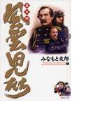 風雲児たち 幕末編7 (SPコミックス)(SPコミックス)