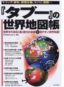 『タブー』の世界地図帳 マフィア、極右、原理主義、スパイ、黒幕… 世界を牛耳る「裏」勢力の全貌+見やすい世界地図!