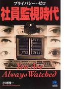 社員監視時代 プライバシー・ゼロ (Kobunsha paperbacks)