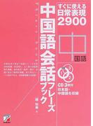 中国語会話フレーズブック すぐに使える日常表現2900 (CD book Phrase book)