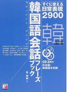 韓国語会話フレーズブック すぐに使える日常表現2900 (CD book Phrase book)