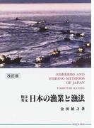 日本の漁業と漁法 和文・英文 改訂版
