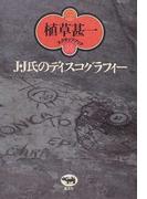 J・J氏のディスコグラフィー 新装版 (植草甚一スクラップ・ブック)