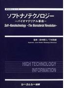 ソフトナノテクノロジー バイオマテリアル革命 (新材料シリーズ)