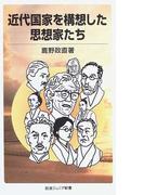 近代国家を構想した思想家たち (岩波ジュニア新書)(岩波ジュニア新書)