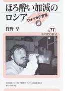 ほろ酔い加減のロシア ウォッカ迷言集 (ユーラシア・ブックレット)