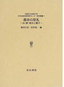 都市の祭礼 山・鉾・屋台と囃子 (京都市立芸術大学日本伝統音楽研究センター研究叢書)