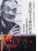 近代民主主義の終末 日本思想の復活 (「昭和を読もう」葦津珍彦の主張シリーズ)