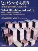 ヒロシマから問う 平和記念資料館の「対話ノート」