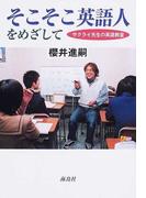 そこそこ英語人をめざして サクライ先生の英語教室