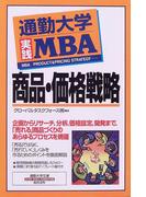 通勤大学実践MBA商品・価格戦略 (通勤大学文庫)