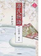 現代京ことば訳源氏物語 新装版 1 桐壺−明石