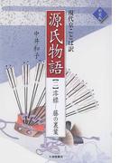現代京ことば訳源氏物語 新装版 2 澪標−藤の裏葉