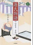 現代京ことば訳源氏物語 新装版 3 若菜−雲隠