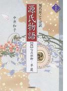 現代京ことば訳源氏物語 新装版 4 匂兵部卿−早蕨