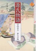 現代京ことば訳源氏物語 新装版 5 宿木−夢の浮橋