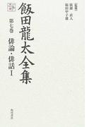 飯田龍太全集 第7巻 俳論・俳話 1